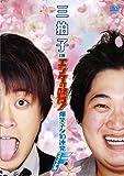 三拍子 in エンタの味方! 爆笑ネタ10連発 ファイナル [DVD] (商品イメージ)