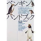 ペンギン ハンドブック