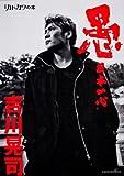 別冊カドカワの本  愚  日本一心 吉川晃司 (カドカワムック 別冊カドカワの本)