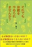 大阪市立桜宮高校2年生の自殺と学校・部活での体罰1:子どもの教育に体罰は必要か?