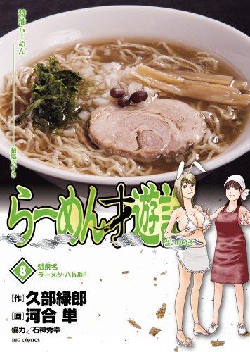 らーめん才遊記 8 (ビッグ コミックス)