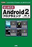 はじめてのAndroid 2 プログラミング (I・O BOOKS)
