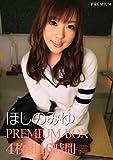 ほしのみゆPREMIUM BOX4枚組16時間 [DVD]
