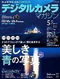 デジタルカメラマガジン2015年5月号