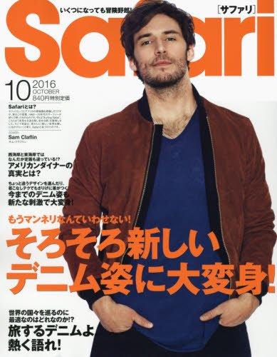 Safari(サファリ) 2016年 10 月号