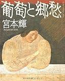 葡萄と郷愁 (文春文庫)