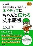 mini版 学校では教えてくれなかったネイティブにちゃんと伝わる英単語帳