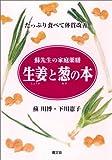 生姜と葱の本—蘇先生の家庭薬膳 たっぷり食べて体質改善