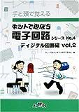 キットで遊ぼう電子回路No.4ディジタル回路Vol.2テキスト [ECB-402]