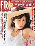 FRIDAY (フライデー) 2012年 5/10・17合併号 [雑誌]