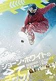 ショーン・ホワイトの全て[DVD]