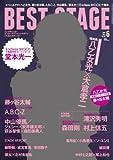 BEST STAGE (ベストステージ) 2014年 06月号 [雑誌]