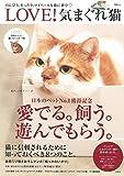 LOVE! 気まぐれ猫 (TJMOOK)