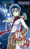 銀魂―ぎんたま― 48 (ジャンプコミックス)