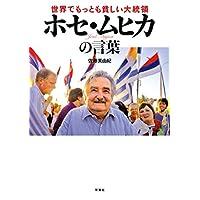 佐藤 美由紀 (著) (47)新品:   ¥ 1,080 ポイント:33pt (3%)34点の新品/中古品を見る: ¥ 753より