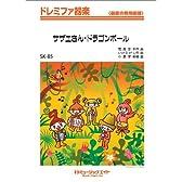 サザエさん・ドラゴンボール ドレミファ器楽  [SKー85]