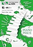 ピアノピース1324 結 -ゆい- by miwa (ピアノソロ・ピアノ&ヴォーカル) ~2016年8-9月 NHK「みんなのうた」/第83回 NHK全国学校音楽コンクール・中学校の部 課題曲