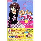 ないしょのつぼみ (2) (ちゃおコミックス)