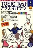 TOEIC Test プラス・マガジン 2007年 09月号 [雑誌]