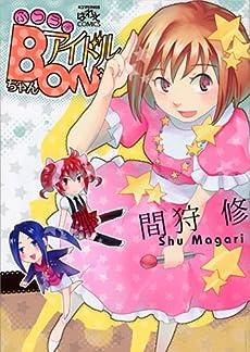 ふつう系アイドルBONちゃん (IDコミックス 4コマKINGSぱれっとコミックス)