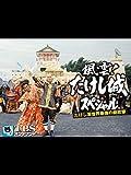 風雲!たけし城スペシャル たけし軍世界最強の総攻撃【TBSオンデマンド】