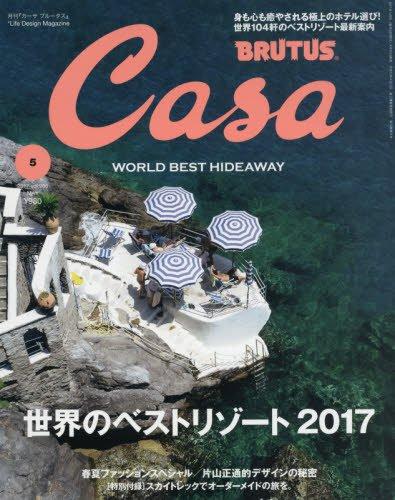 Casa BRUTUS 2017年5月号 大きい表紙画像