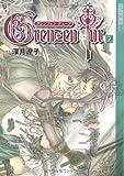 グレンツェン・テューア 2 (Global Manga Series / 深月 遼子 のシリーズ情報を見る