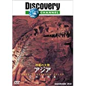 ディスカバリーチャンネル 恐竜の大陸 アジア [DVD]