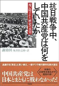 抗日戦争中、中国共産党はなにをしていたか