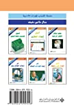 img - for 30 Minutes . . . To Write a Business Plan (Arabic Edition) book / textbook / text book