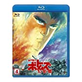 装甲騎兵ボトムズ 幻影篇 4 [Blu-ray]