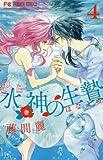 水神の生贄 4 (フラワーコミックス)