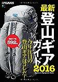 別冊PEAKS 最新登山ギアガイド2016 (エイムック 3432 別冊PEAKS)