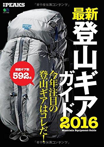 別冊PEAKS 最新登山ギアガイド 大きい表紙画像