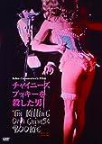 チャイニーズ・ブッキーを殺した男 2014年HDリマスター版[DVD]