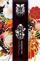 ñ�Ƚ�ȡֺ̲�����齩��~��ϻǯ�ͷ����� TOKYO DOME CITY HALL~�ڽ������ס� [DVD](�߸ˤ��ꡣ)