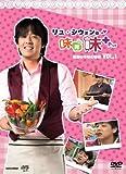 リュ・シウォンの味対味Plus Vol.1 韓国の辛味の秘密 [DVD]