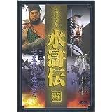水滸伝 第二巻 七星 義に衆まる [DVD] DNN-525