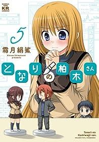 となりの柏木さん (5) (まんがタイムKRコミックス フォワードシリーズ)