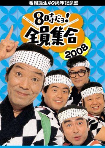 番組誕生40周年記念盤 8時だョ!全員集合 2008 DVD-BOX【通常版】