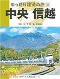 ゆったり鉄道の旅〈5〉中央 信越―ぐるっと日本30000キロ (ゆったり鉄道の旅-ぐるっと日本30000キロ- (5))