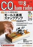 CQ ham radio 2015年 8月号