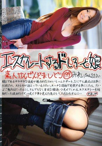 エスカレートするドしろーと娘 199 [DVD]