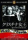 クリスチナ女王 [DVD]