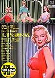 百万長者と結婚する方法 日本語吹替版 マリリン・モンロー ローレン・バコール DDC-074N [DVD]