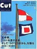 Cut (カット) 2011年 09月号 [雑誌]