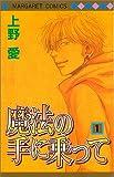 魔法の手に乗って (1) (マーガレットコミックス (3213))