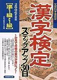準1級・1級漢字検定ステップアップ30日〈2006年度版〉