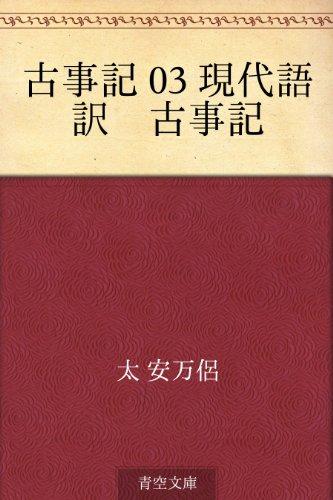 古事記 03 現代語訳 古事記