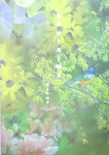 色かはり鳥ら囀る (アルカディアシリーズ―フローラブックス)